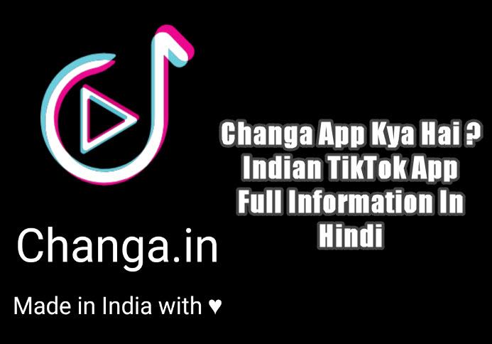changa app kya hai aur kaise use kare in hindi