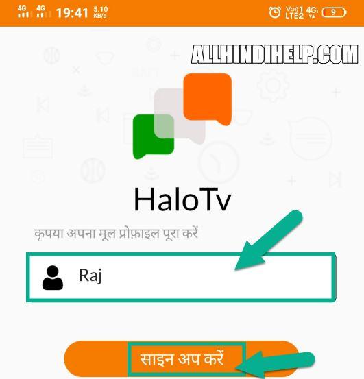 halotv app me account kaise banaye