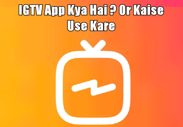igtv app kya hai aur kaise use kare in hindi