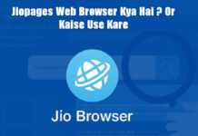 jiopages web browser kya hai aur kaise use kare