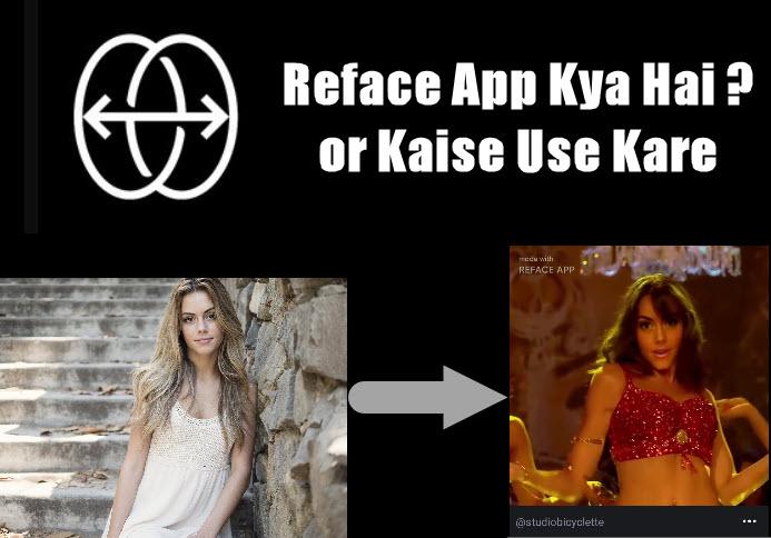reface app kya hai aur kaise use kare in hindi