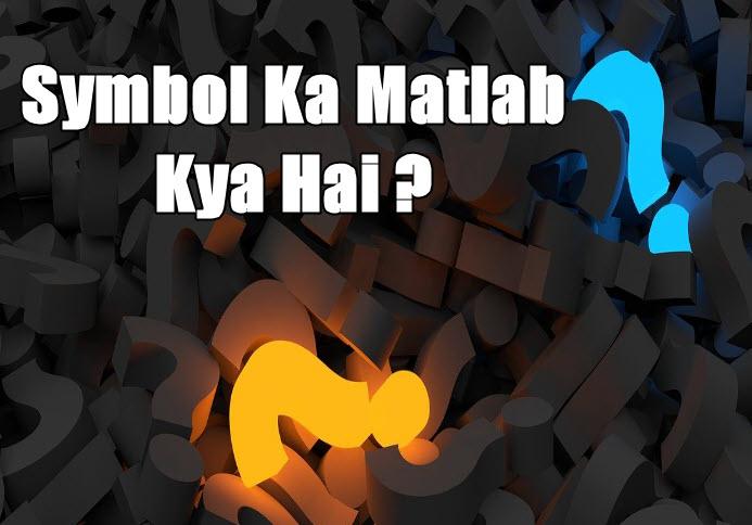 symbol ka matlab kya hai in hindi