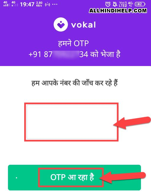 verify your mobile number