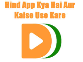 hind app kya hai aur kaise use kare in hindi