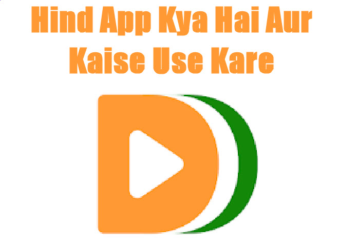 hind app kya hai aur kaise use kare in hindi