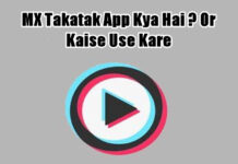 mx takatak app kya hai aur kaise use kare in hindi