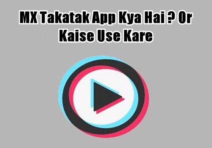 mx takatak app kya hai aur kaise use kare in hindi