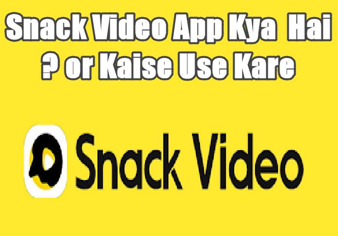 snack video app kya hai aur kaise use kare
