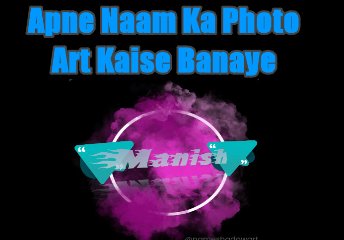 apne naam ka photo art kaise banaye