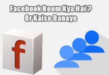 facebook room kya hai aur kaise banaye