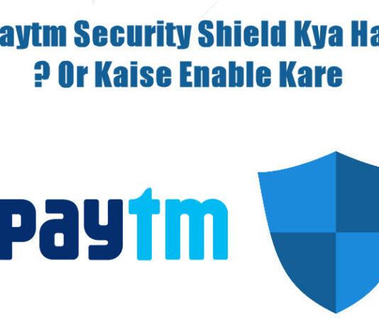 paytm security shield kya-hai aur kaise enable kare