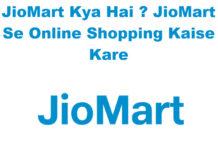 Jiomart kya hai online shopping kaise kare