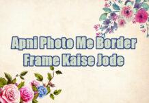apni photo me border frame kaise jode