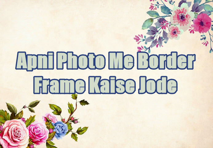 apni photo me border frame kaise jode