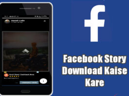 facebook story download kaise kare in hindi