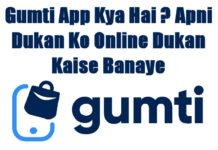 gumti app se apni dukan-ko-online dukan kaise banaye