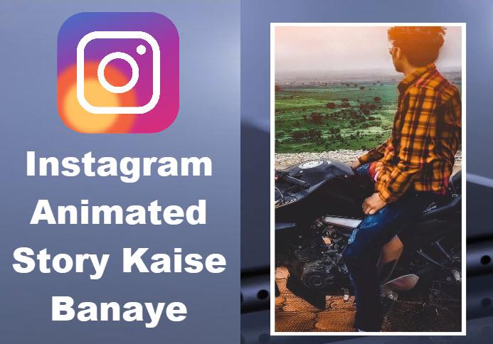 instagram animated story kaise banaye