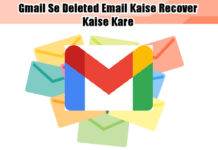 gmail se deleted email recover kaise kare