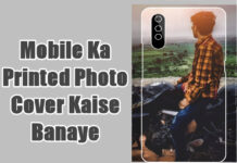 mobile ka printed photo cover kaise banaye order kare