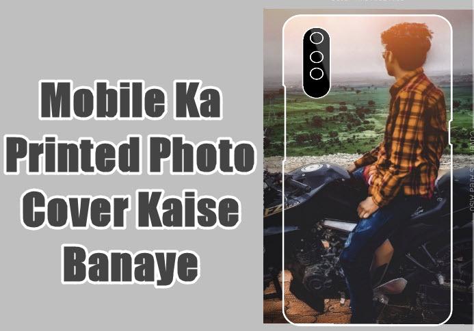 mobile ka printed photo cover kaise banaye order kare