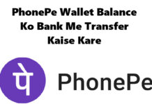 phonepe wallet balance ko bank me transfer kaise kare
