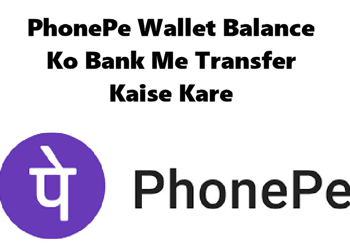 phonepe wallet balance ko bank me transfer kaise kare