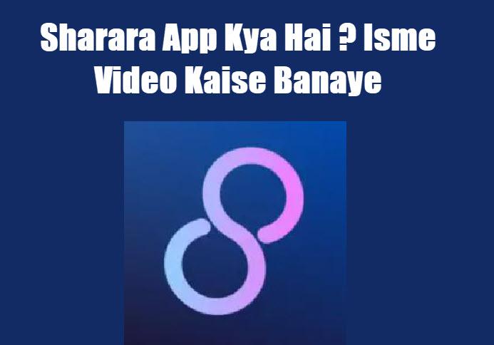 sharara app kya hai isme video kaise banaye