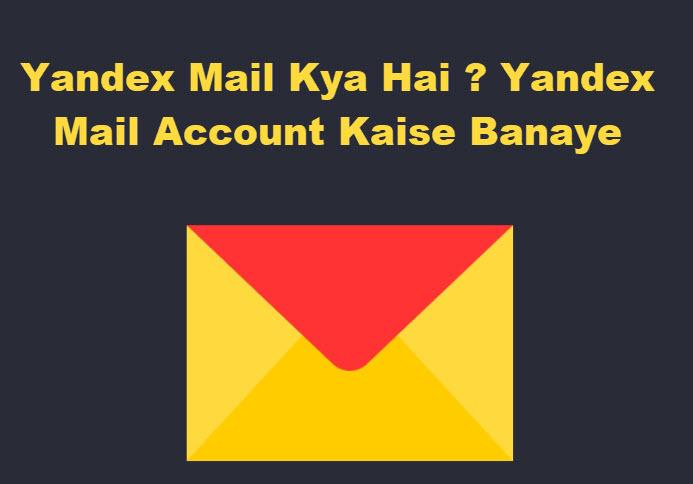 yandex mail kya hai aur isme account kaise banaye