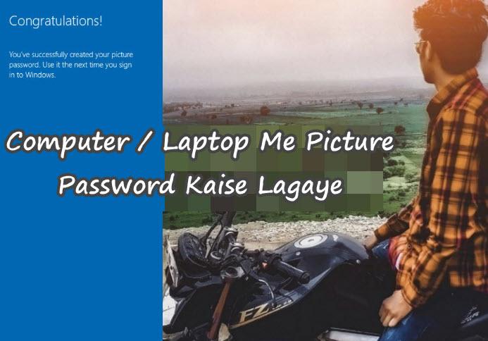 computer laptop me picture password kaise lagaye in hindi