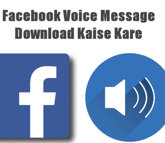facebook voice message download kaise kare in hindi
