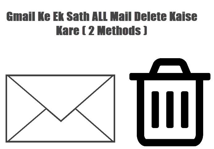 gmail ke ek sath all mail delete kaise kare in hindi