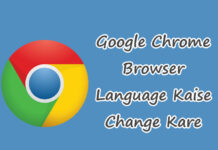 google chrome browser language kaise change kare in hindi