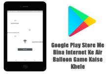 google play store me bina-internet ke air balloon game kaise khele
