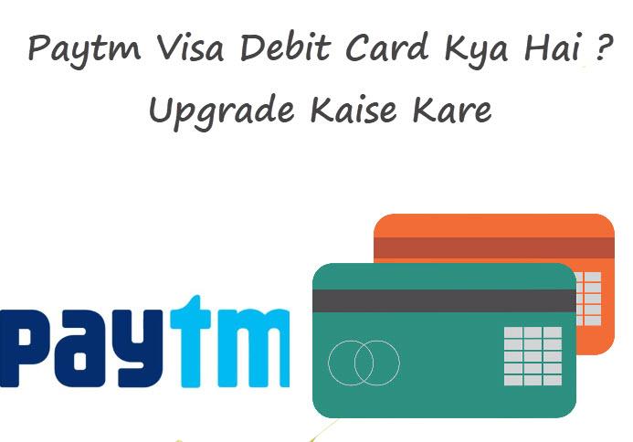 paytm visa debit card kya hai upgrade kaise kare