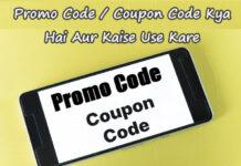 promo code coupon code kya hai in hindi