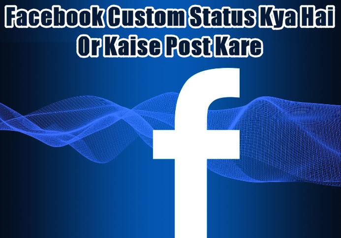 facebook custom status kya hai aur kaise post kare