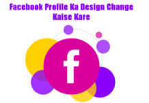 facebook profile ka design change kaise kare in hindi
