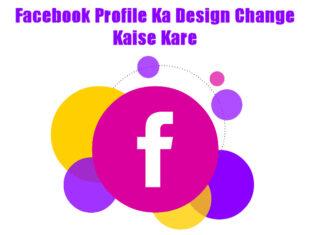 facebook profile ka design change kaise kare in hindi
