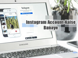 instagram account kaise banaye in hindi