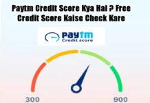 paytm credit score kya hai or kaise check kare
