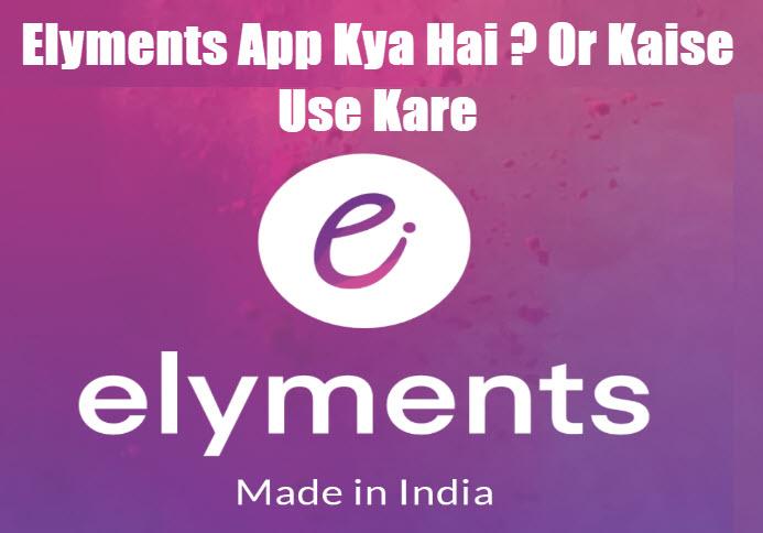 elyments app kya hai or kaise use kare