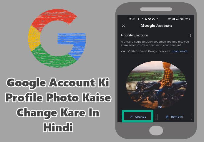 google account ki profile photo change kaise kare in hindi