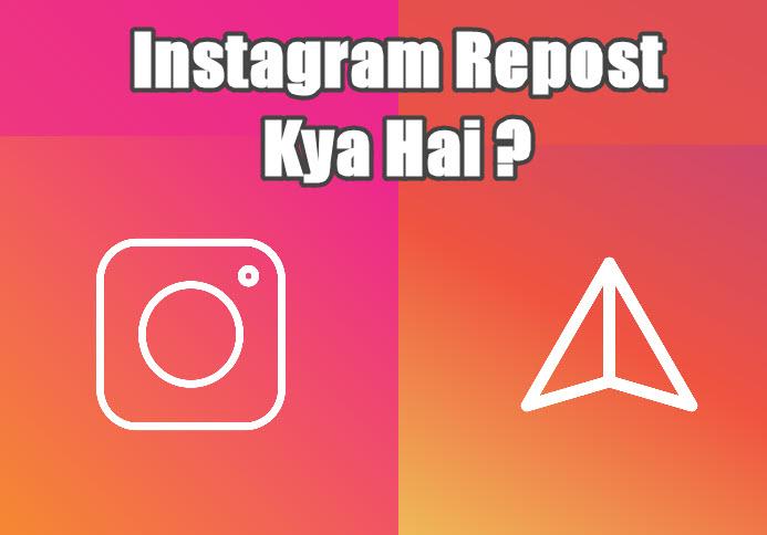 instagram repost kya hai in hindi