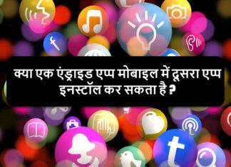kya ek andorid app mobile-me-dusra app install kar sakta hai