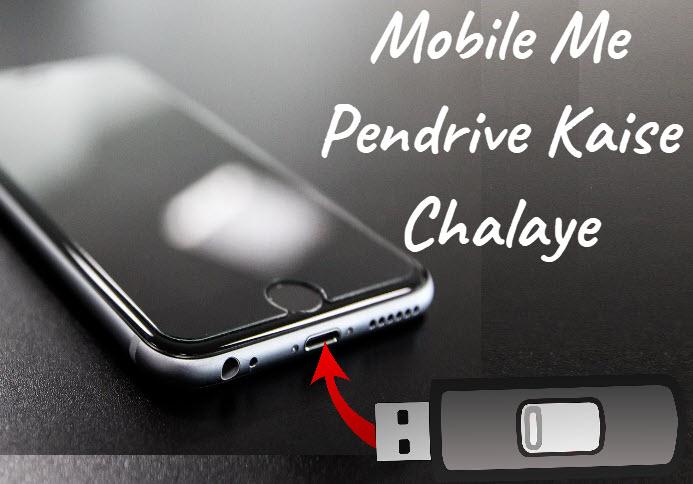 mobile me pendrive kaise chalaye