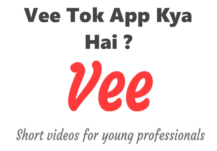 vee tok app kya hai in hindi