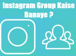 Instagram group kaise banaye in hindi