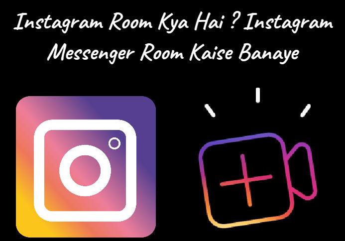 instagram room kya hai aur kaise banaye