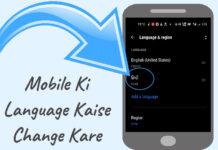 mobile ki language change kaise kare in hindi