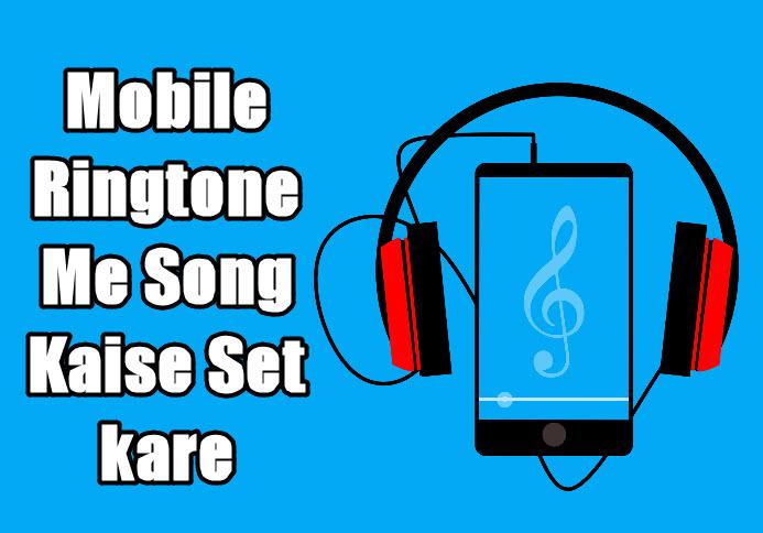 mobile ringtone me gaana kaise set kare